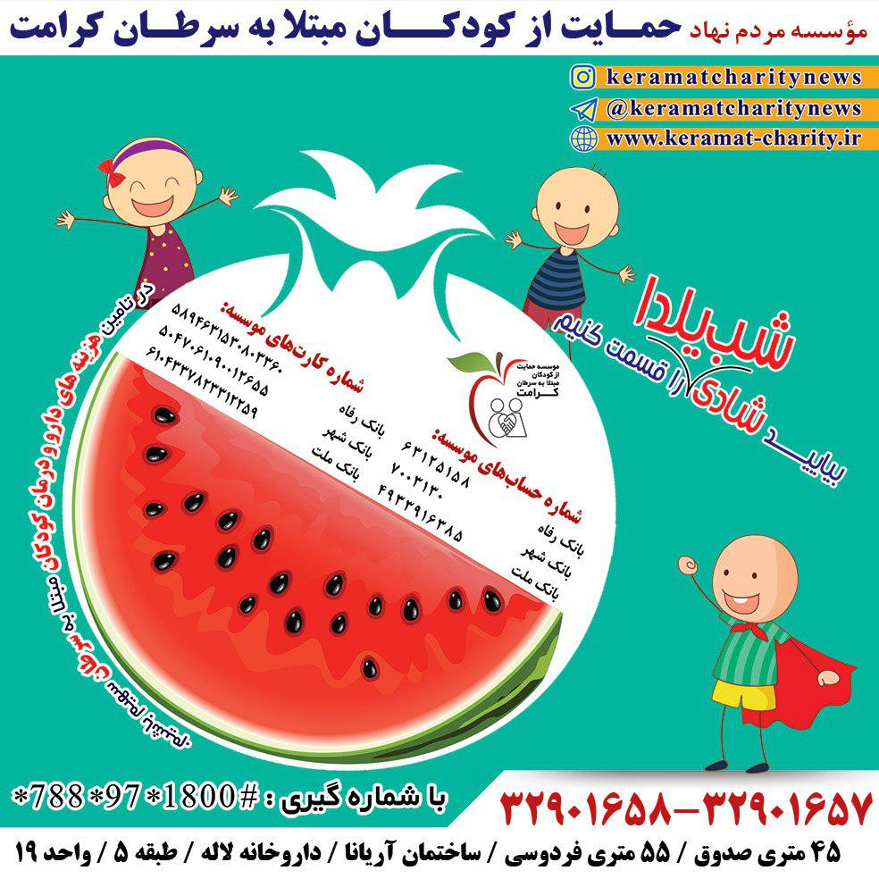 Happy Yalda